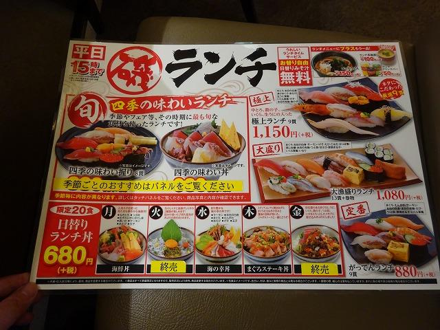 がってん寿司 柏増尾台 (12)