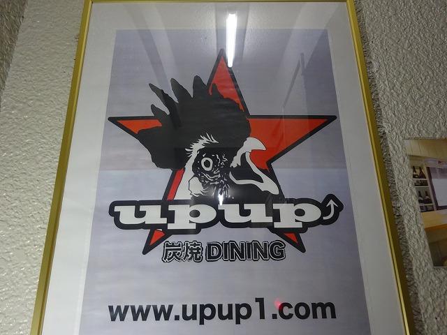 upup5 (1)