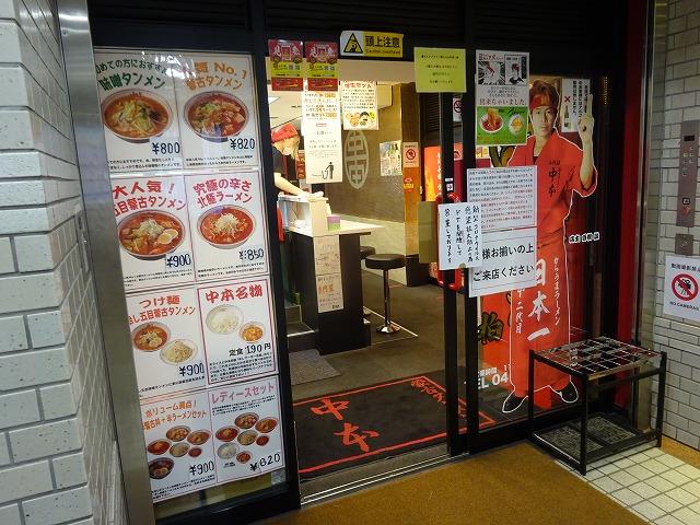 蒙古タンメン中本柏店2 (2)