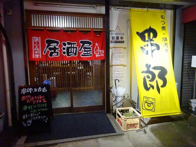 串郎 五香新店 (1)