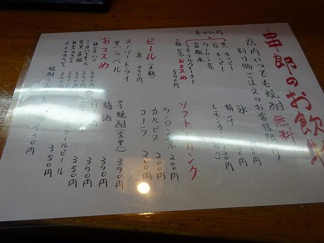 串郎 五香新店 (2)