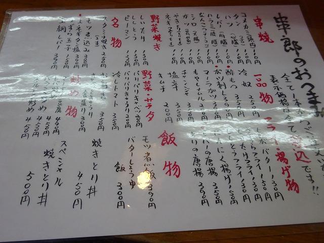 串郎 五香新店 (3)