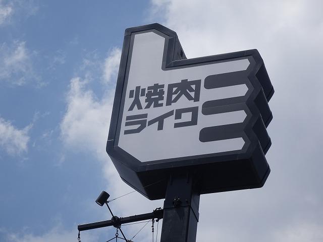 焼肉ライク3 (1)