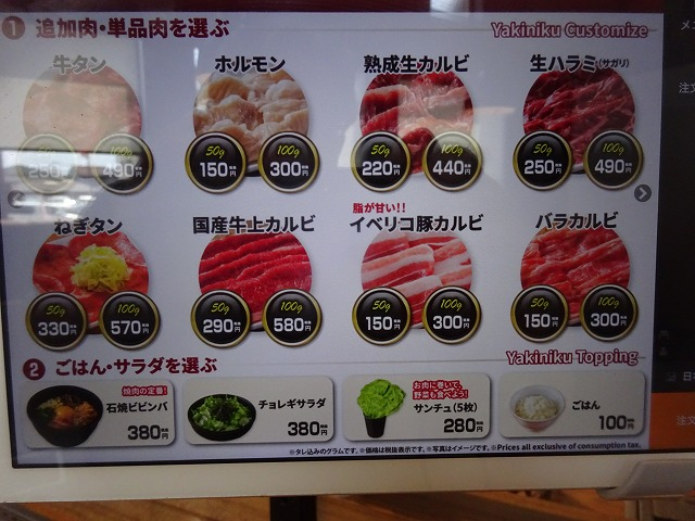 焼肉ライク3 (4)