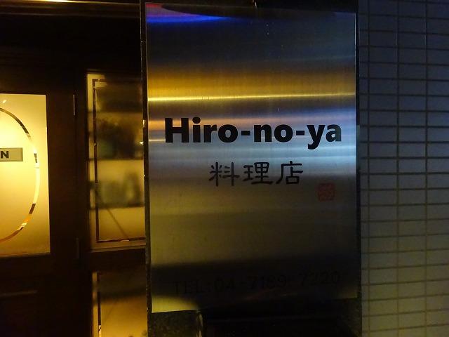 hironoya (1)