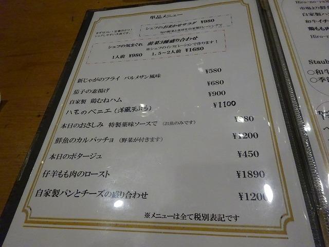 hironoya (2)
