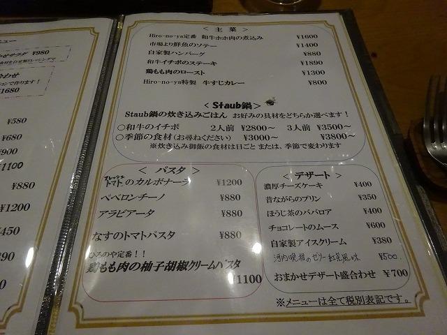 hironoya (3)