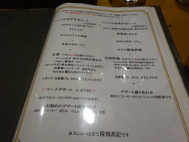 hironoya (8)