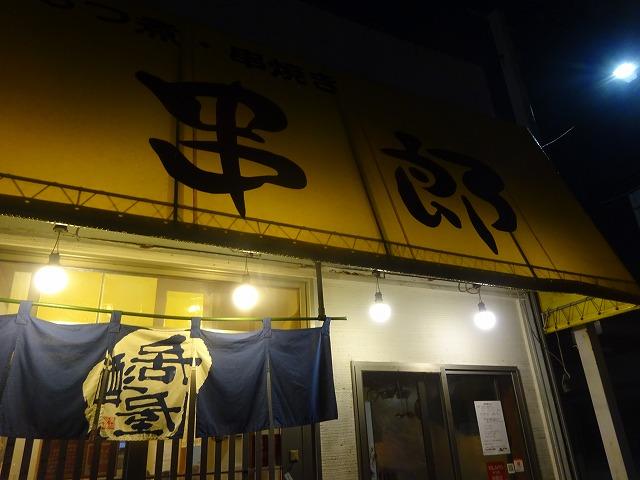 串郎31 (1)