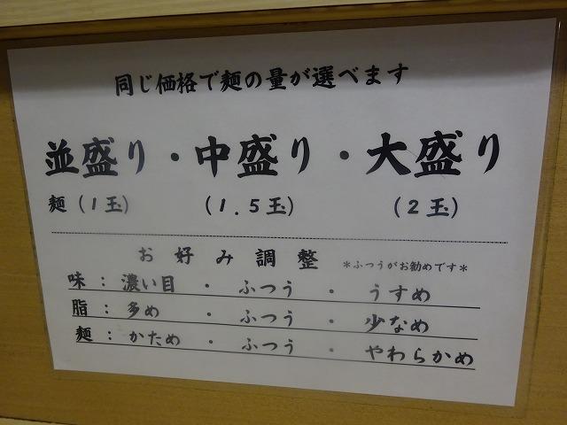 めん吉 南柏店 (3)