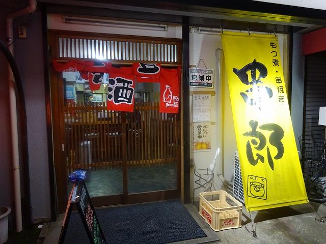 串郎 五香新店2 (1)