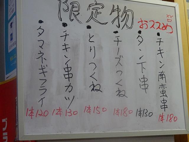 串郎 五香新店2 (2)