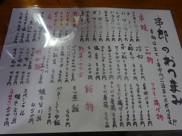 串郎 五香新店2 (4)