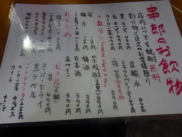串郎 五香新店2 (5)