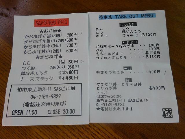 侍14 (5)