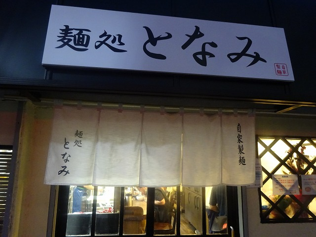 となみ (1)