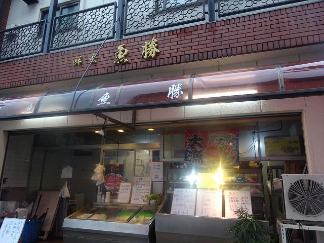 魚勝 (1)