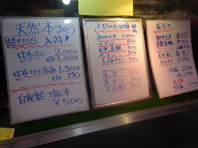魚勝 (2)