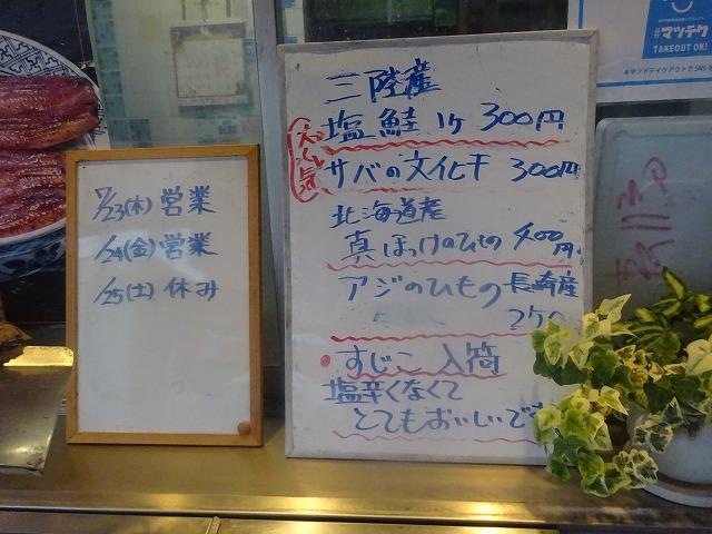 魚勝 (3)