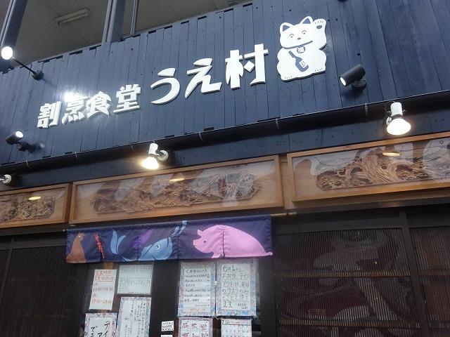 うえ村 (1)