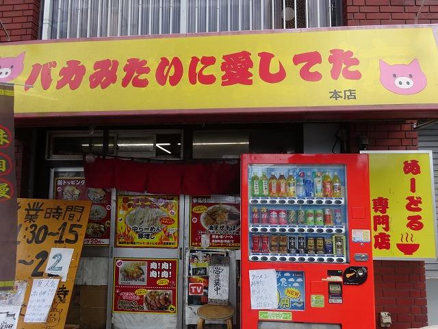 バカ愛12 (1)