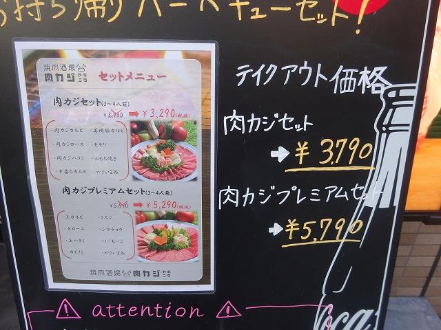 肉カジ2 (1)