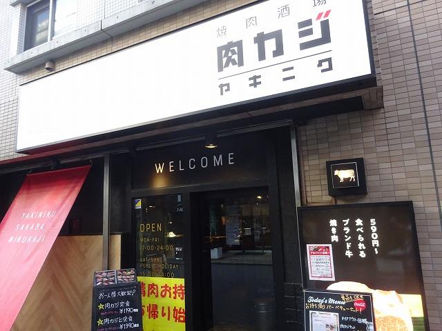 肉カジ2 (3)