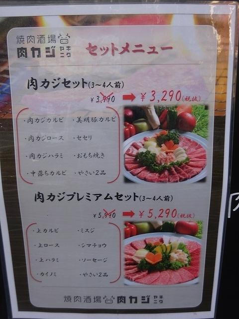 肉カジ2 (2)