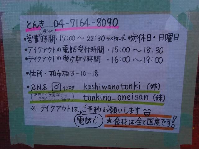 とんき6 (3)