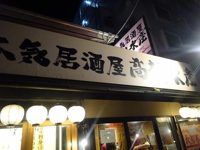 高橋水産 南柏10 (1)