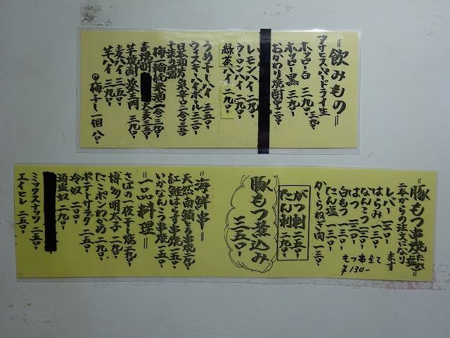 高橋水産 南柏10 (2)