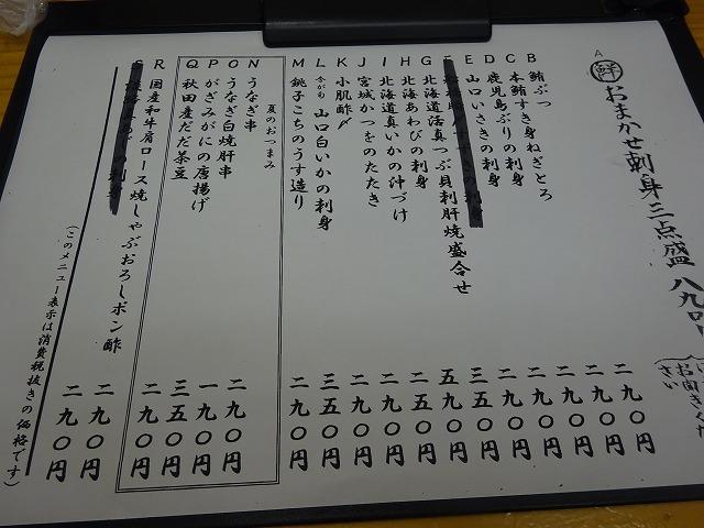 高橋水産 南柏10 (3)