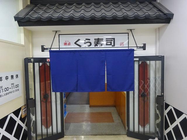 くら寿司 新柏2 (3)