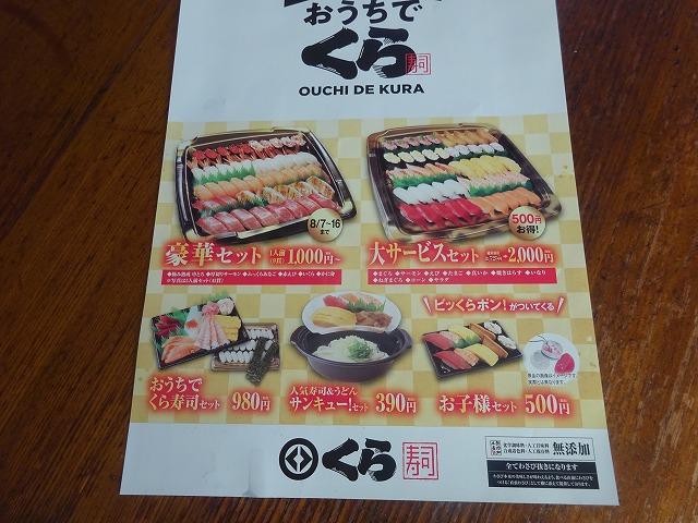 くら寿司 新柏2 (4)