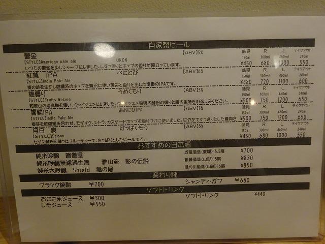 松戸ビール (1)