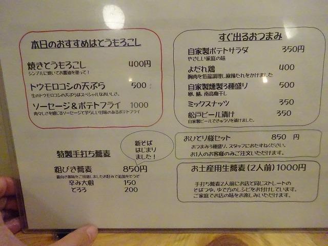 松戸ビール (3)