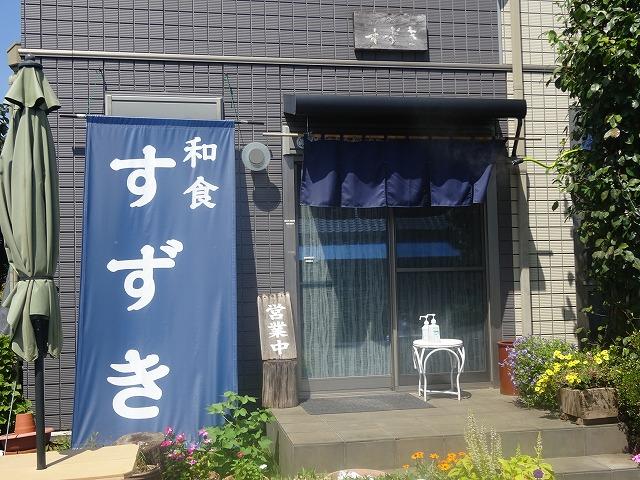 和食 すずき2 (1)