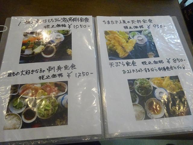 和食 すずき2 (2)
