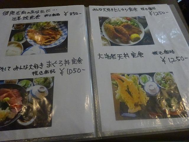 和食 すずき2 (3)