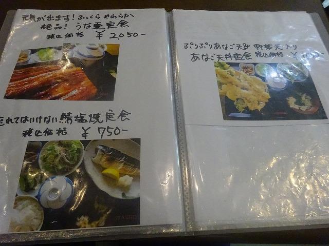 和食 すずき2 (4)
