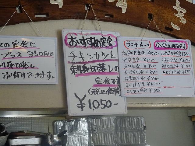 和食 すずき2 (5)