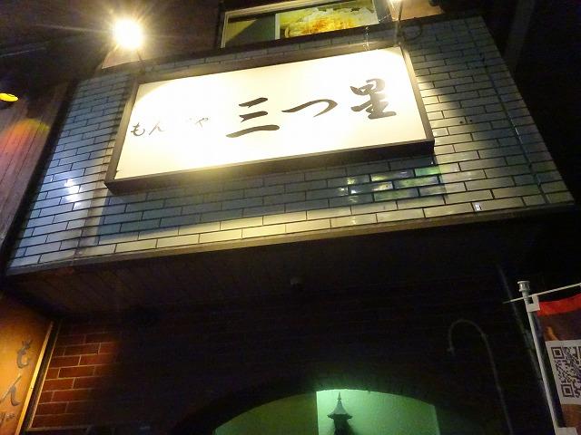 三つ星 南柏店 (1)