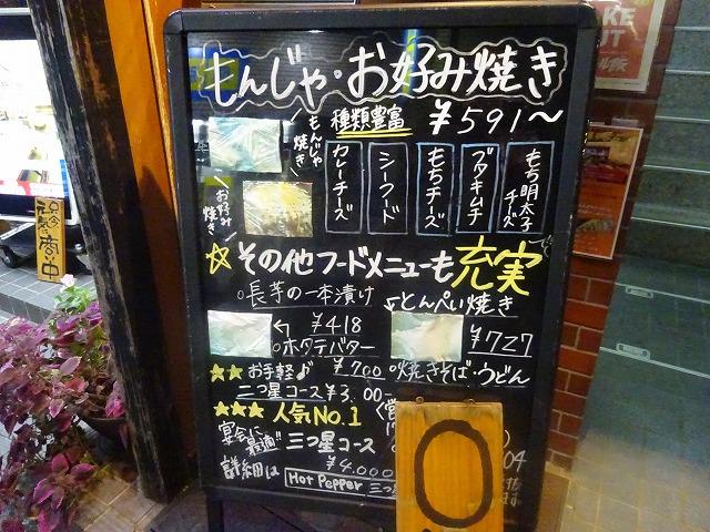 三つ星 南柏店 (2)