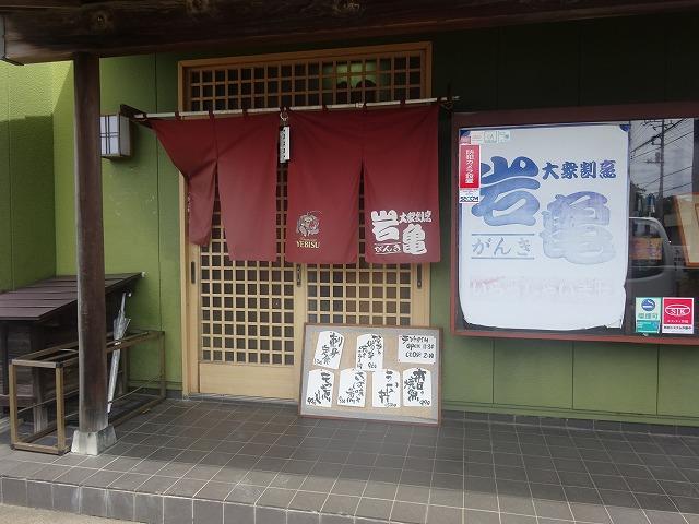 岩亀9 (1)