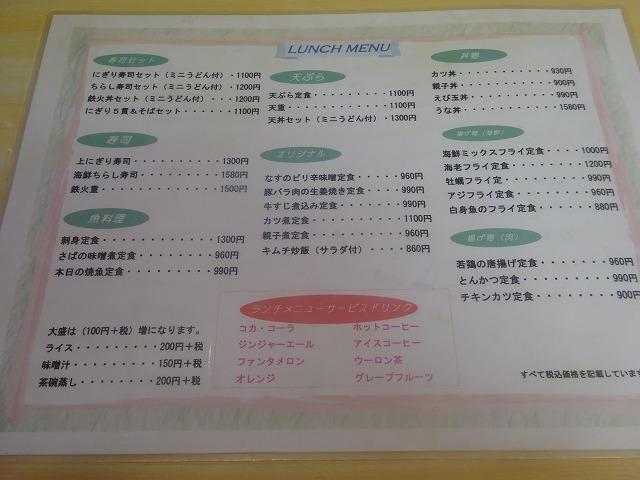 岩亀9 (2)