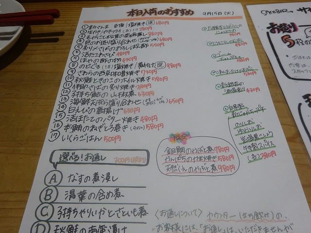 サカナノトモ4 (4)