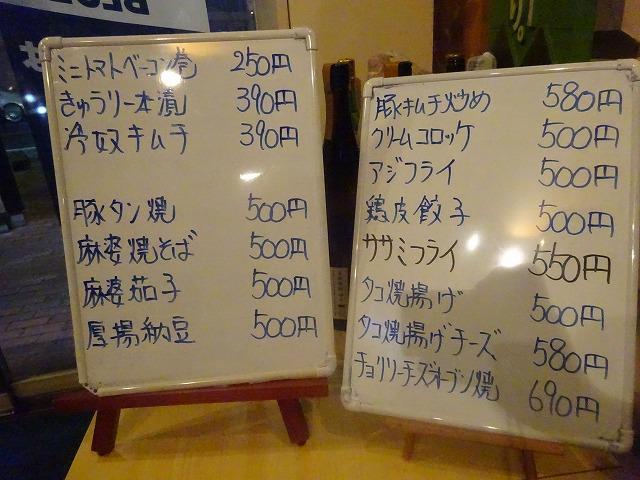 すらんぷ25 (2)