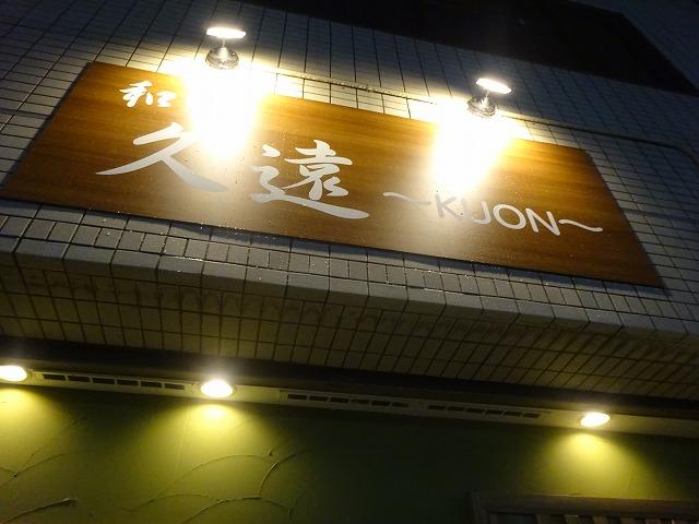 久遠 (1)