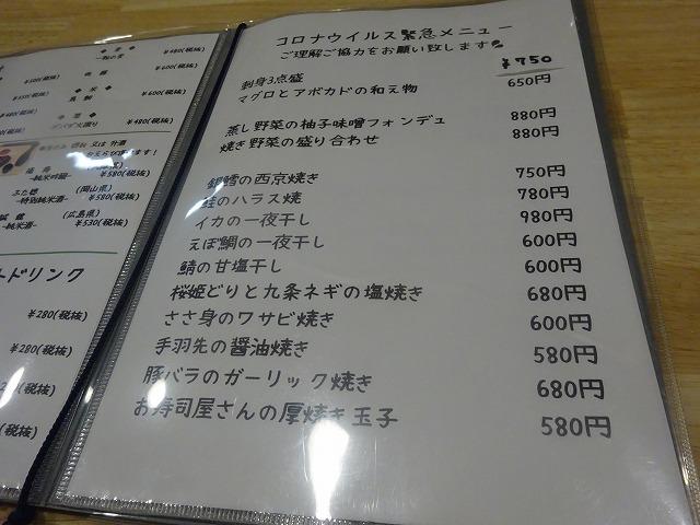 久遠 (2)