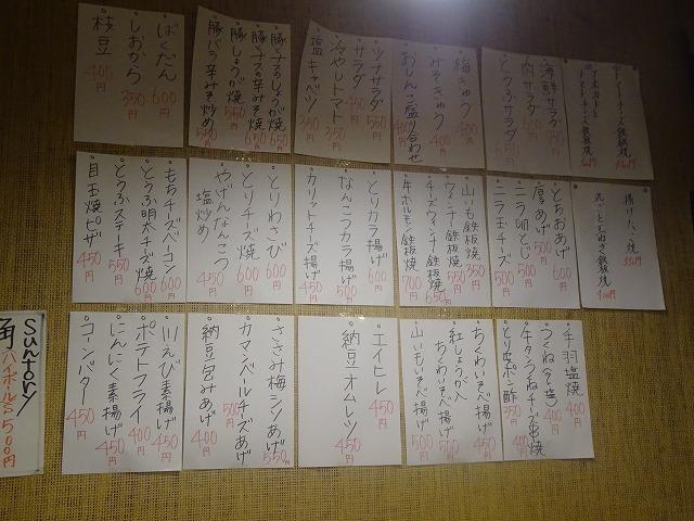 はしめ7 (6)